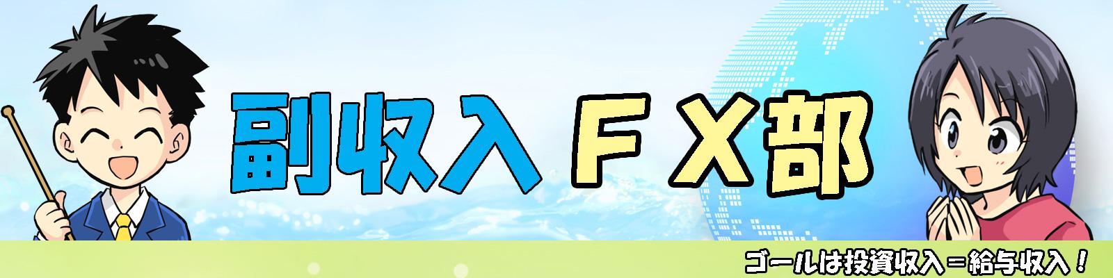 副収入FX部