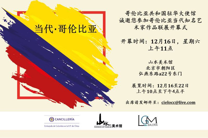 Exposición COLOMBIA CONTEMPORANEA en China