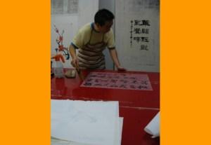 China 2008 /38