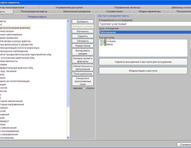 Основной модульМИС «Интел-клиника» администратора амбулаторной карты