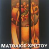 Christou Mattheos