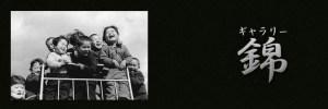 Gallery Nishiki Toshie Saito Showa 30s (1950s Japan)