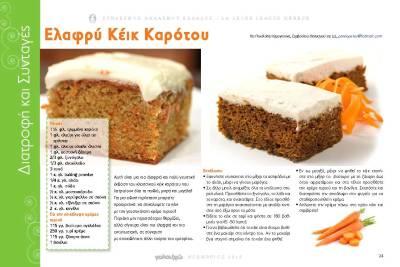 Ελαφρύ Κέικ Καρότου