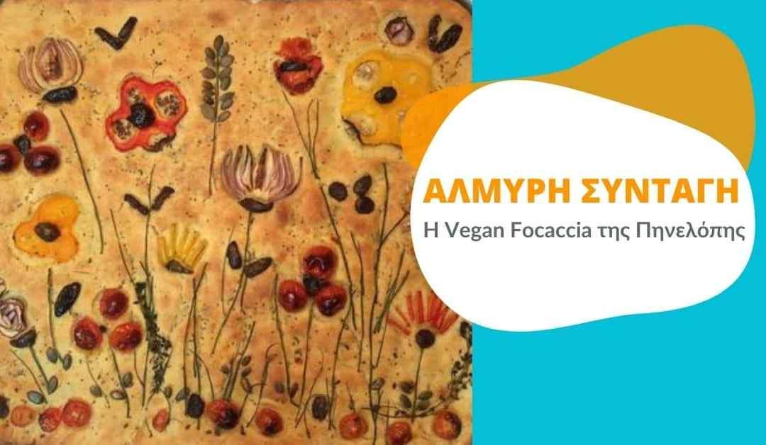 Η Vegan Focaccia της Πηνελόπης