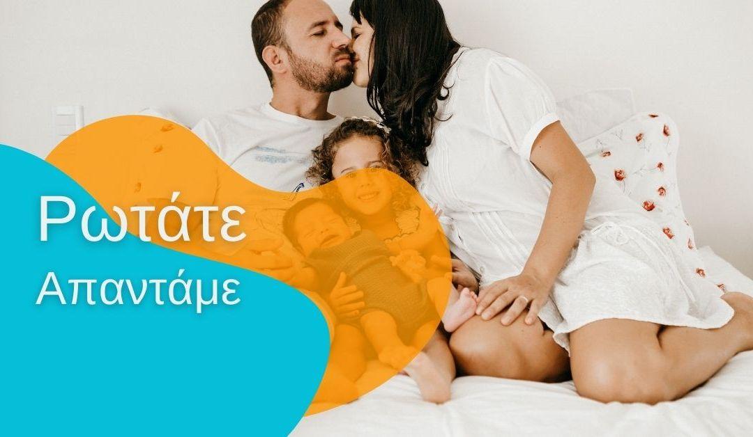 Θα έχω ερωτική ζωή μετά τη γέννηση του μωρού μου;