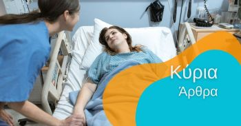 Θηλασμός μετά από ολική ή τοπική αναισθησία