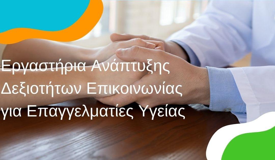 Δράσεις του Τμήματος Ανάπτυξης Δεξιοτήτων Επικοινωνίας του Συνδέσμου Θηλασμού Ελλάδος – La Leche League Greece