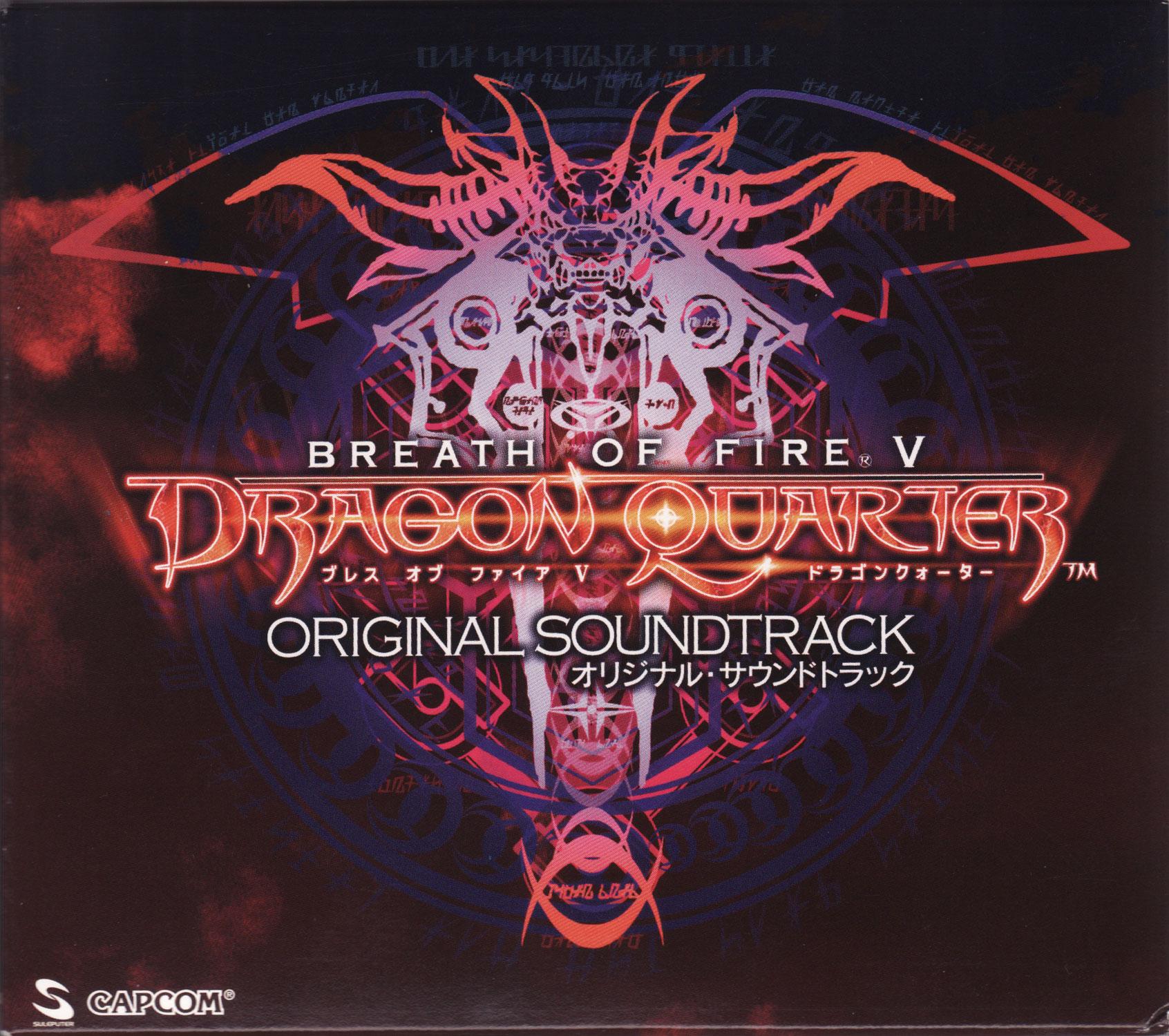 Breath Of Fire V Dragon Quarter Original Soundtrack Soundtrack From Breath Of Fire V Dragon