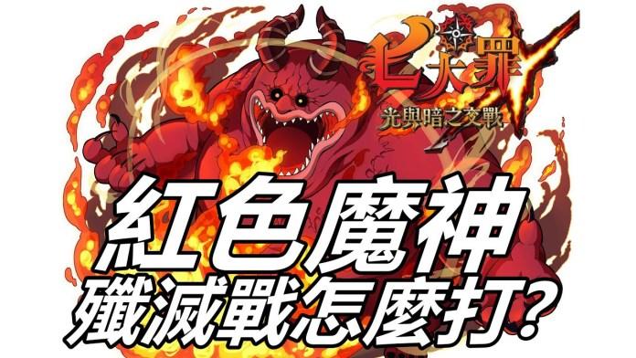 七大罪 :光與暗之交戰殲滅戰攻略 紅色魔神