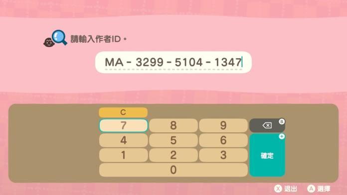 12位數字《動物森友會》ID號碼