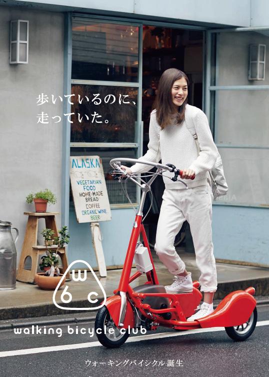 Walking-Bicycle-Club-Japan