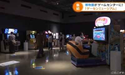 Arcade Game Museum
