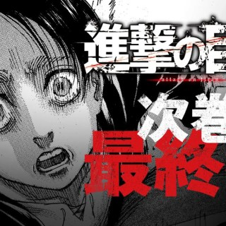 Attack on Titan (Shingeki no Kyojin): el final del 'manga' llegará en abril