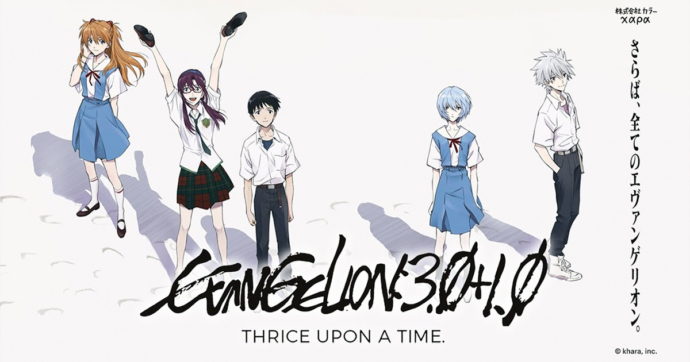 Qué es Evangelion Evangelion 3.0 + 1.0 fecha estreno