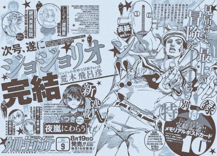 JoJo's Bizarre Adventure JJBA JoJolion parte 8 final manga Ultra Jump Hirohiko Araki