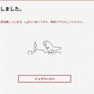 La tienda online de Nintendo japon se colapsa GamersRD