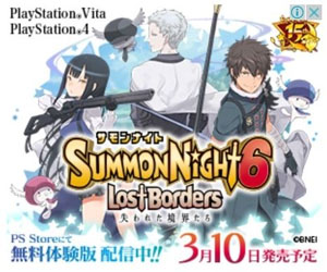 SummonNight6Ad
