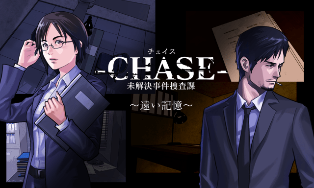 ChaseUnsolvedCases