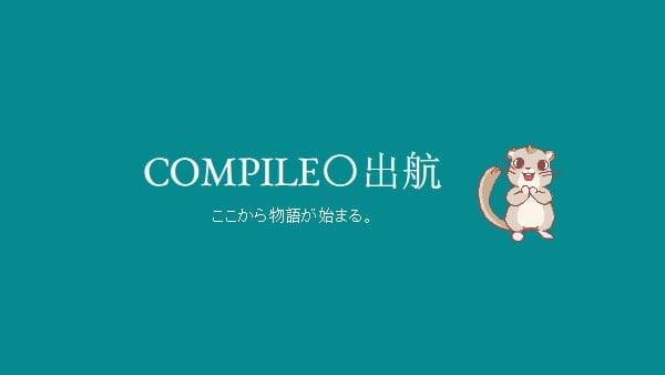 Compile-O