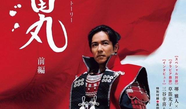 SamuraiWarriorsSanadaMaru