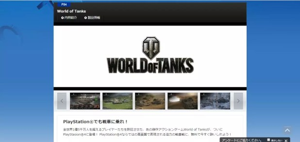 World of Tanks PlayStation 4