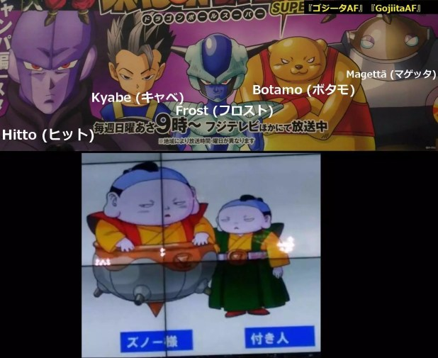 Hitto-Kyabe-Frost-Botamo-Magetta Dragon Ball Super