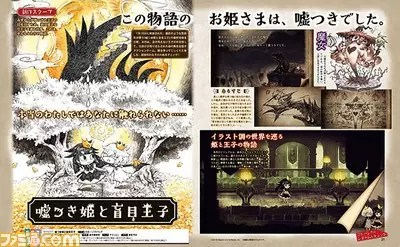 the liar princess and the blind prince per nintendo switch