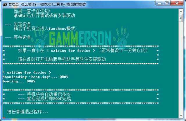 how-to-root-Mi4i-rooting-tool-gammerson