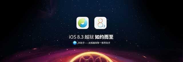 taig-ios-8.3-jailbreak-windows-mac