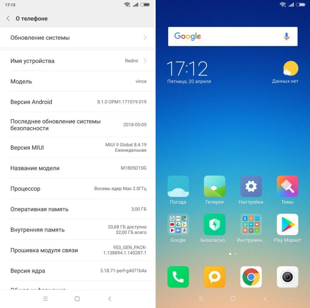Download Redmi Note 5 Oreo update
