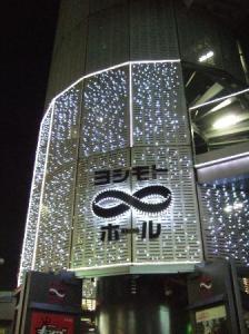 Yoshimoto Mugendai, teatro nel centro di Tokyo