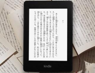 Una versione giapponese di Kindle