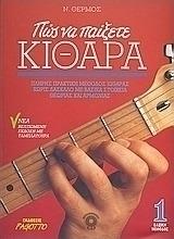 Βιβλία Κιθάρας