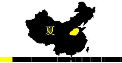 Territoire de la dynastie Xia