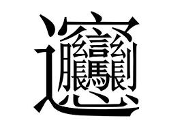 C'est l'histoire de toto qui va a l'ecole en chine et qui baisse son pantalon en classe. La maitresse le voit et lui dit: tu recopiras 100 fois nouilles biang biang pour demain!