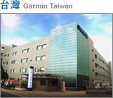 營運據點 | Garmin | 臺灣 | 官方網站
