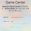 iPhoneやiPadでパズドラなどGameCenter対応アプリを起動すると出る「おかえりなさい」を消す方法