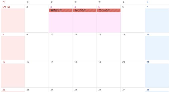 日本の祝日が設定されたGoogleカレンダー