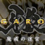 スマホアプリ<GARO>牙狼ー魔戒の迷宮ー の情報まとめ