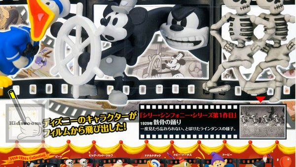Gashapon Disney Cinemagic Films Vol.1