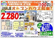 $センチュリー21ハウスゲート・gate2001のブログ