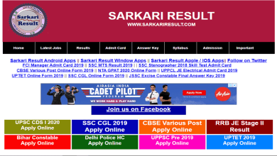 Photo of Sarkari Result 2020