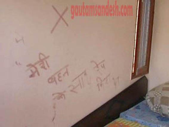हत्या के बाद दीवार पर खून से लिखा हत्या का कारण