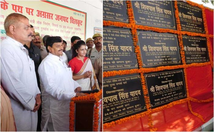 विकास के बल पर पुनः बनेगी सपा की सरकार: शिवपाल सिंह