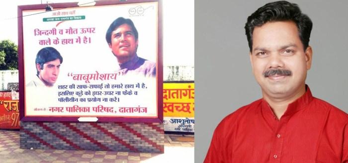 राजीव कुमार गुप्ता की सोच और कार्यों ने दातागंज को बनाया लोकप्रिय नगर