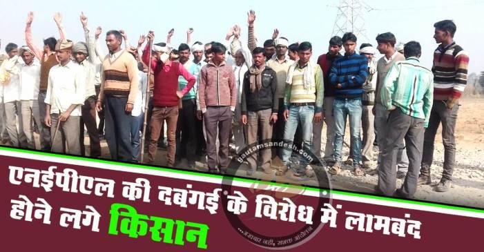 नीलकंठ एनर्जी प्राइवेट लिमिटेड की दबंगई के विरोध में किसान लामबंद