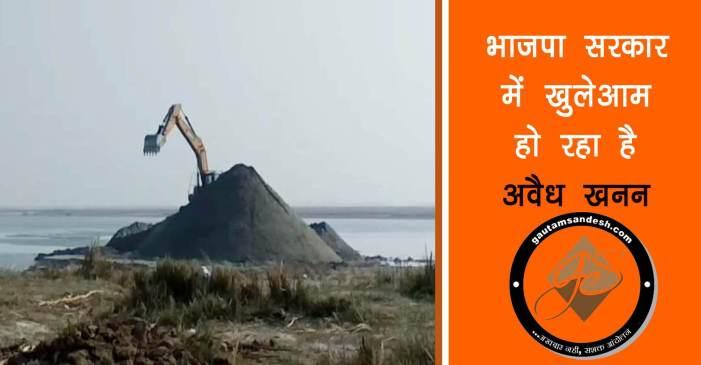 गंगा के सीने को चीर कर अवैध खनन से बना दिया रेत का पहाड़