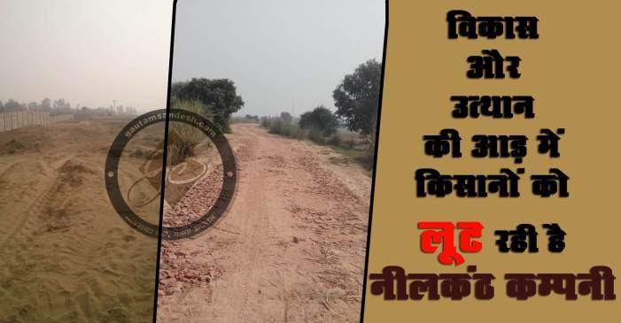 किसानों से ईस्ट इंडिया कंपनी की तरह व्यवहार कर रही है एनईपीएल