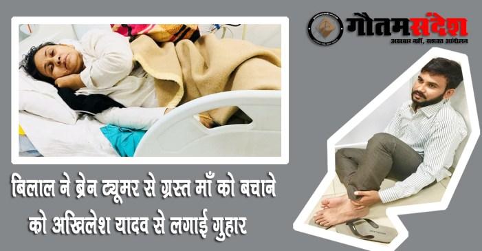 आदित्यनाथ योगी और नरेंद्र मोदी बिलाल की माँ को बचा लीजिये