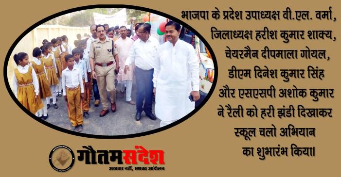 """भाजपा नेता और पुलिस-प्रशासन के अफसर बोले """"स्कूल चलो"""""""